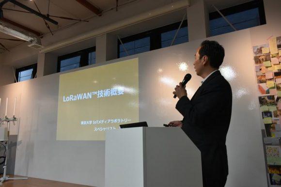 東京大学 渡辺誠さんによるLoRaWANの技術説明 帯域、通信量、仕組み、セキュリティなど