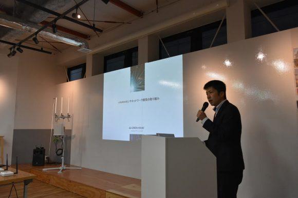株式会社グリーンハウスの堀尾一生さんによるIoTセミナー