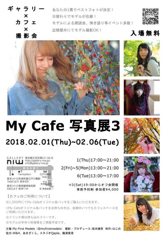 MyCafe写真展3 坂本カメラマン