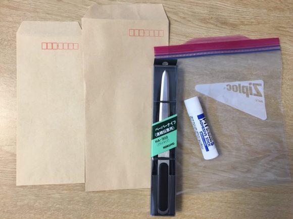 封をした封筒 開封 材料