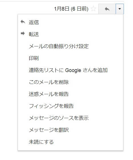 Gmailでメッセージのソースを表示する手順