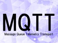 「MQTTってどんなもの?」のアイキャッチ画像