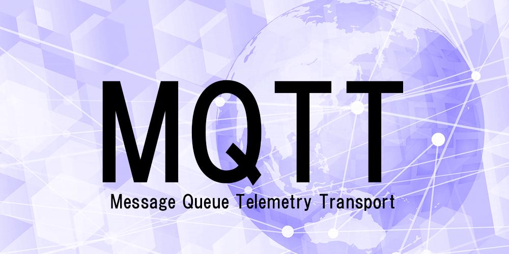 MQTT 記事全体のイメージ