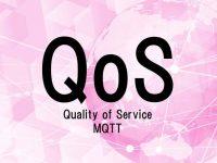 「QoSとは?MQTTにおける通信の種類!」のアイキャッチ画像
