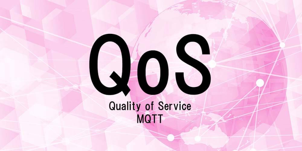 QoSとは?記事全体のイメージ画像