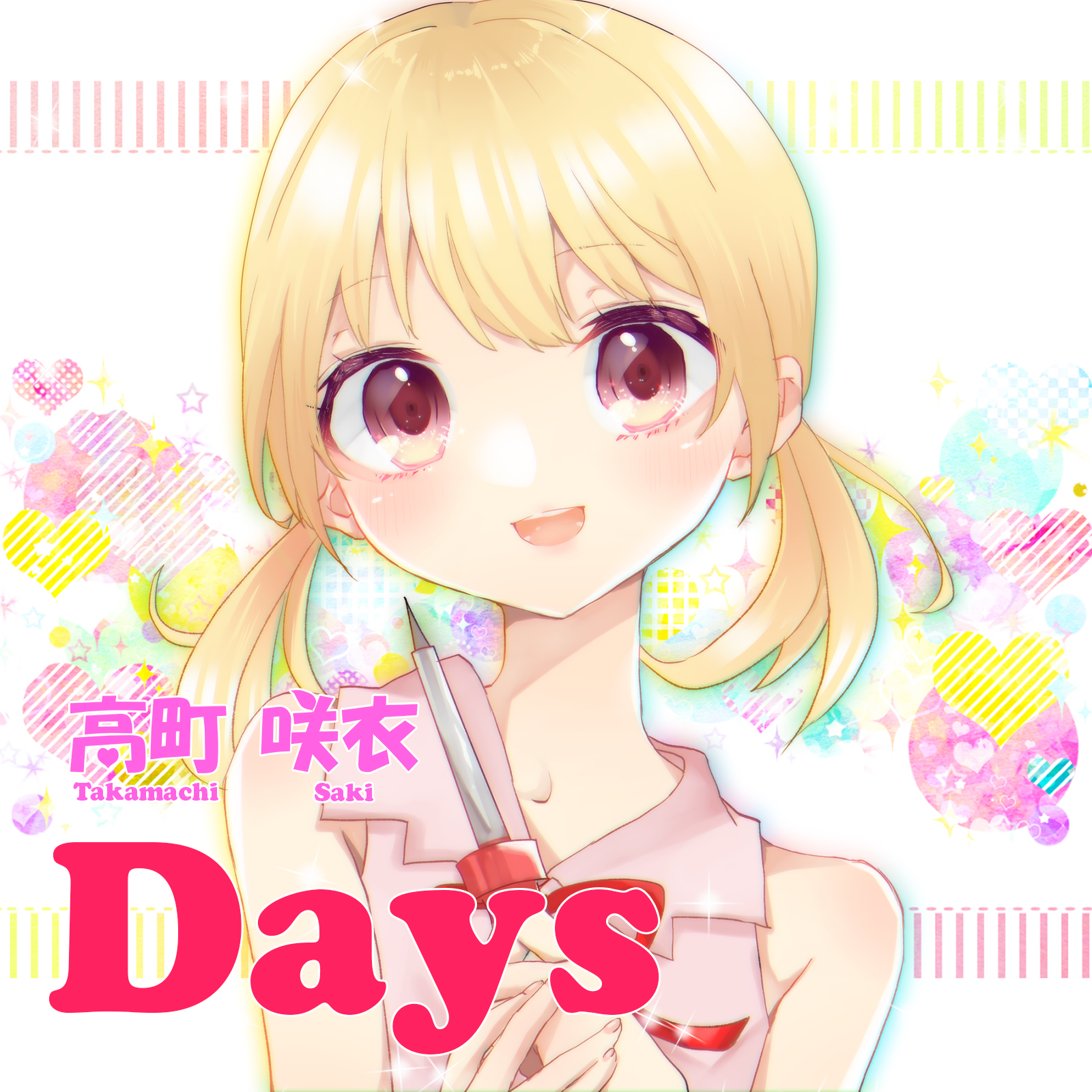 新曲をリリースしました!「Days/Happy Colorfull Story」のサムネイル