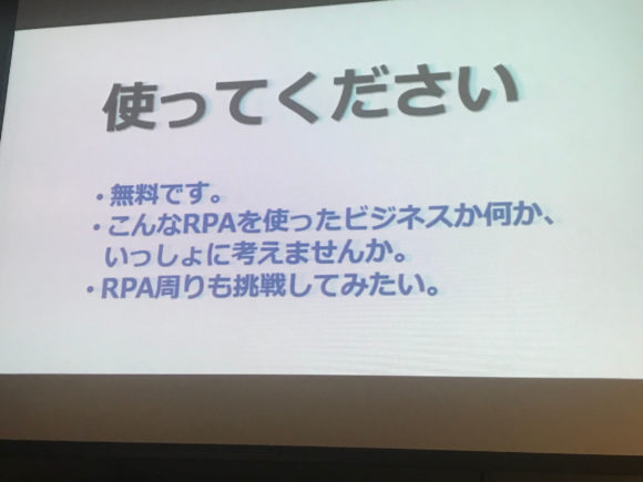 RPA アプリ