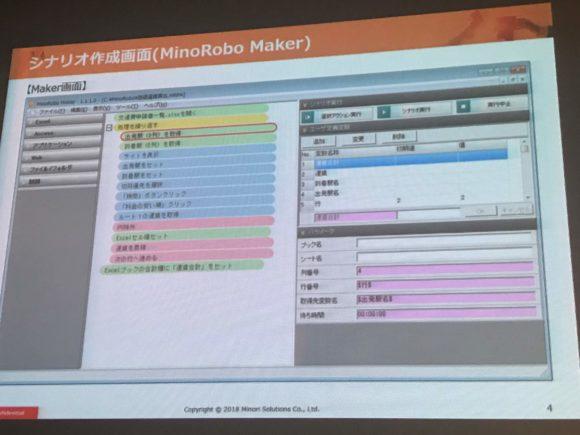 MinoRobo3