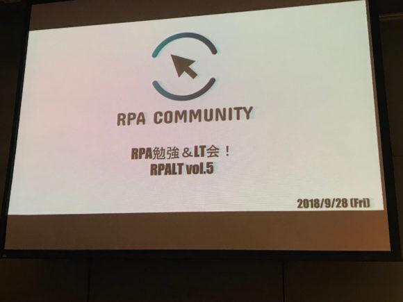 RPALT5会場