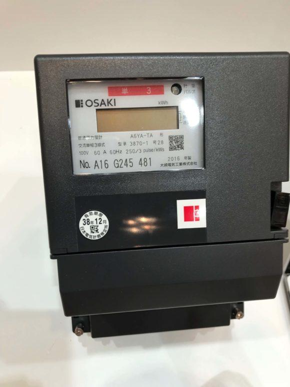 電気メーター 実証実験 センスウェイと三井不動産2