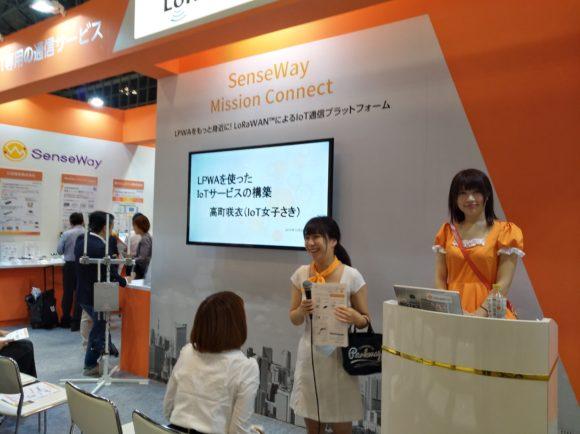 JapanITWeekセンスウェイブース 公演前