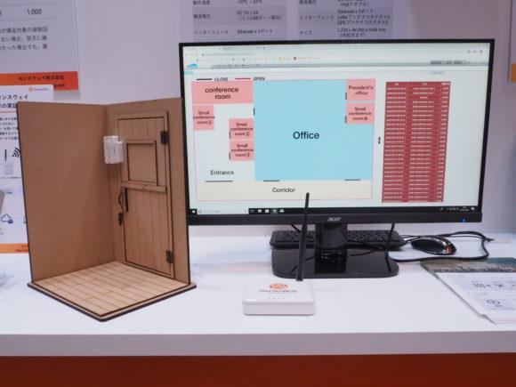 センスウェイ IoT展秋2018展示 ドア窓センサのデモ