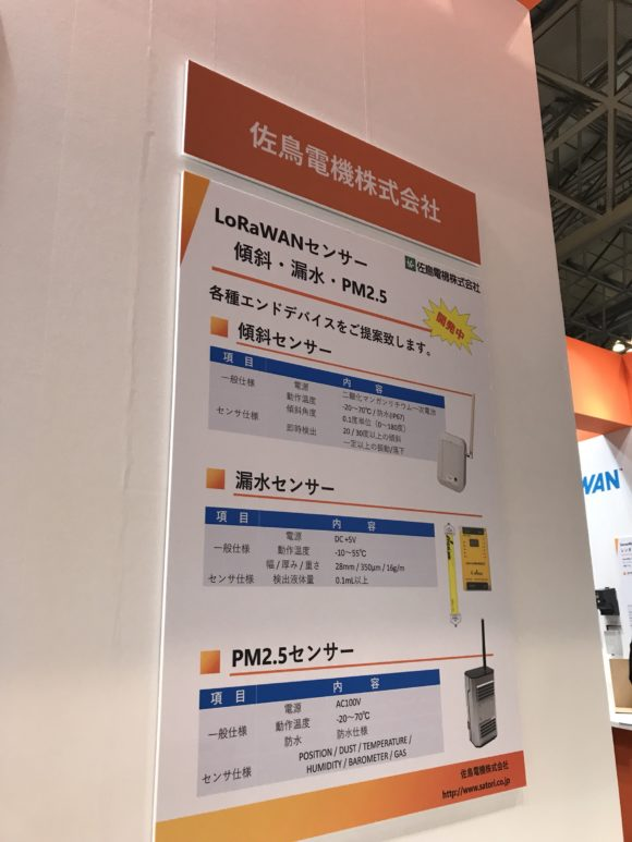 JapanITWeek センスウェイブース 佐鳥電機