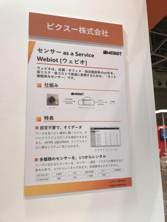 センスウェイIoTM2M展2018秋 ピクスー株式会社のパネル