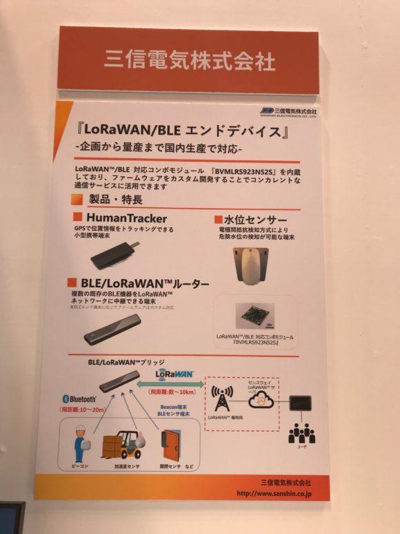 三信電気株式会社さん JapanITWeek センスウェイパートナー企業3