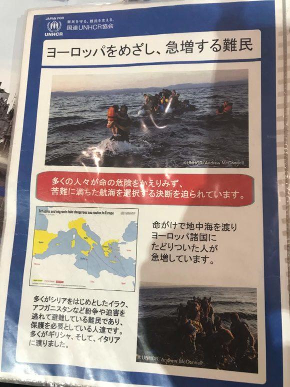 UNHCR 海を渡る難民 命がけ
