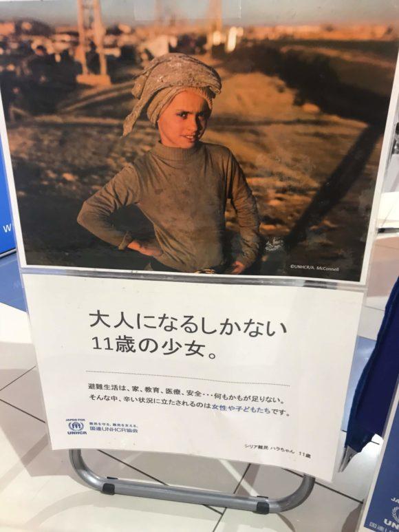 UNHCR 大人になるしかない少女