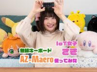 「無線IoTキーボード「AZ-Macro」を使ってみたよ!」のアイキャッチ画像