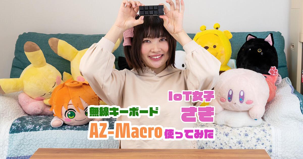 無線IoTキーボード「AZ-Macro」を使ってみたよ!のサムネイル