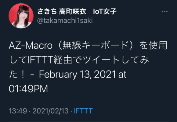 AZ-Macroで実際にしたツイート
