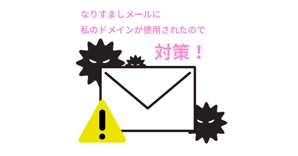 なりすましメールに私のドメインが使用されていたので対策!